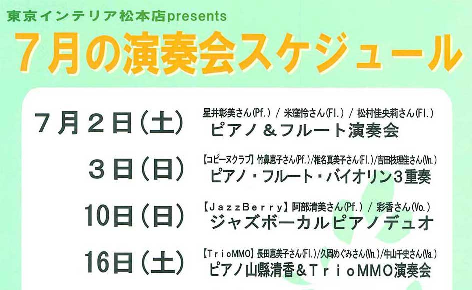 201607_matsumoto_schedule_eyecatch