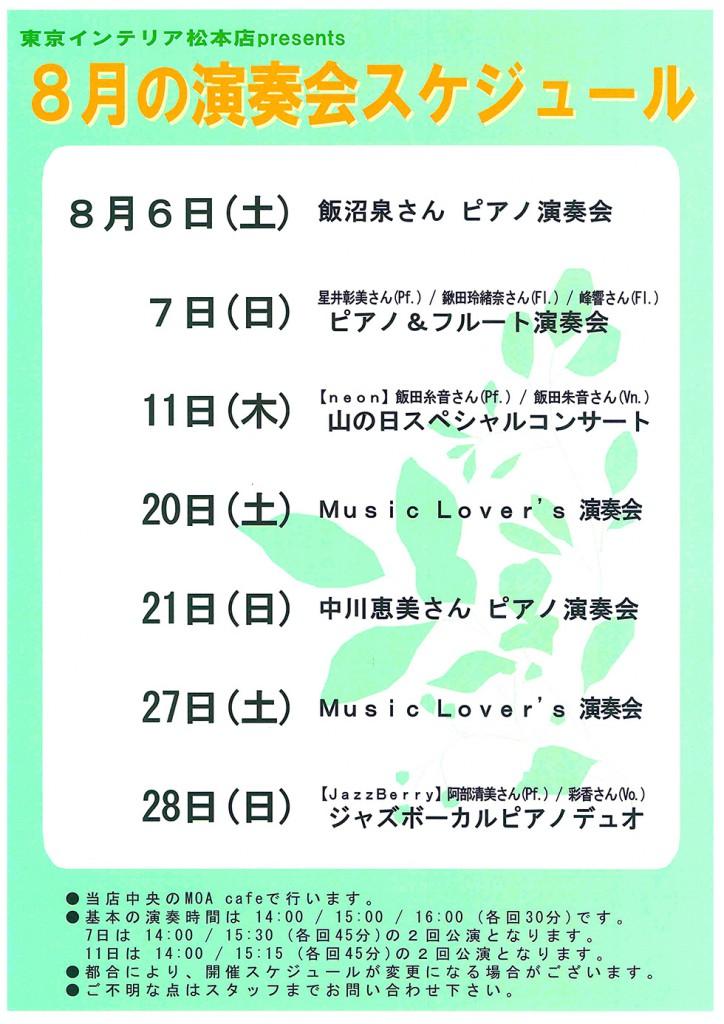 matumoto_piano_201608