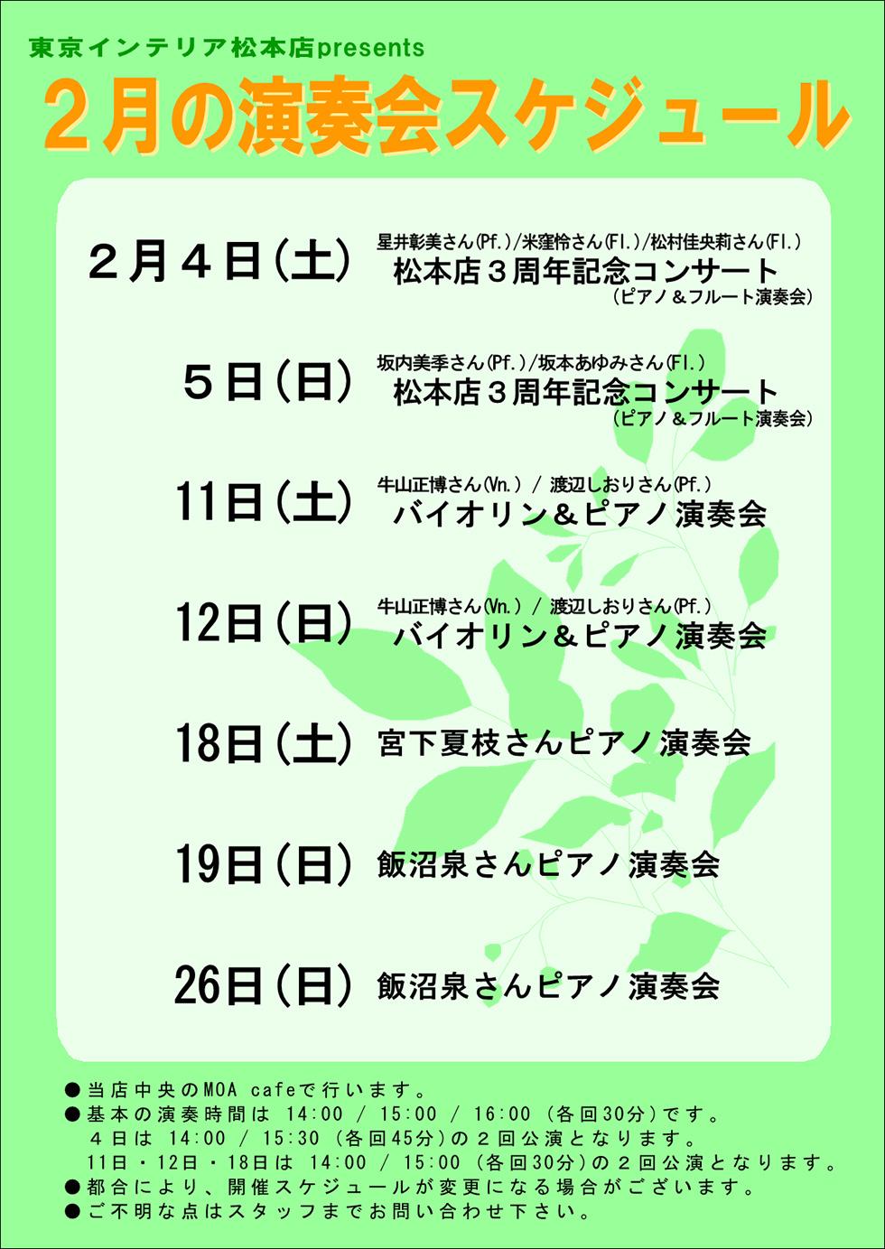 matsumoto_enso_201702