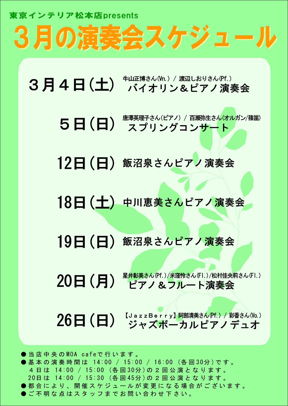matsumoto_201703