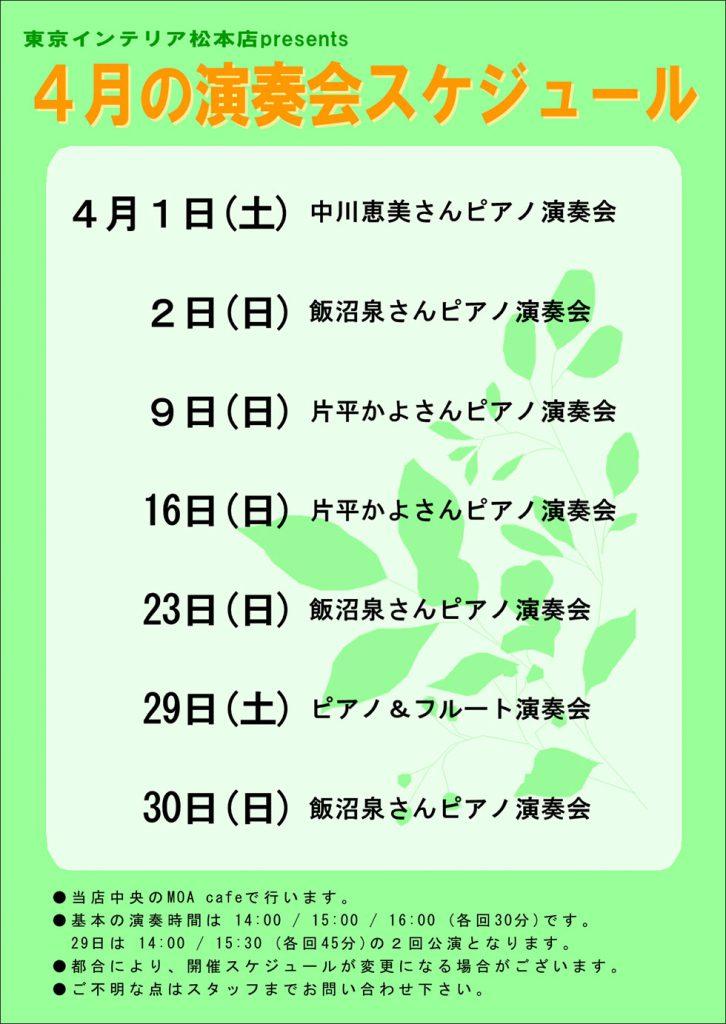 matasumoto_980