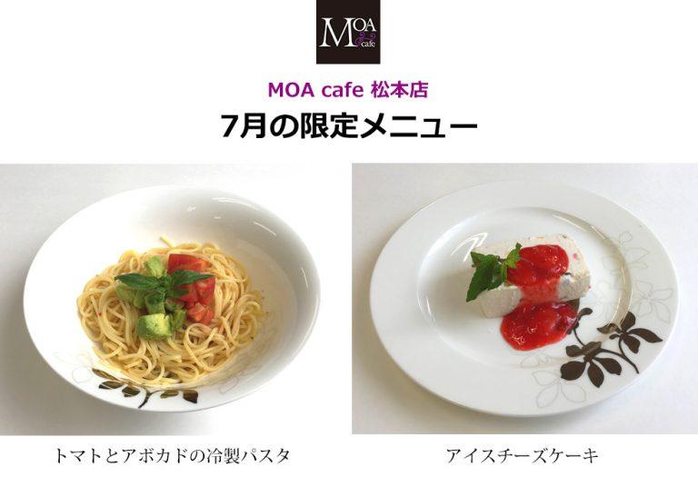 matsumoto_menu_980