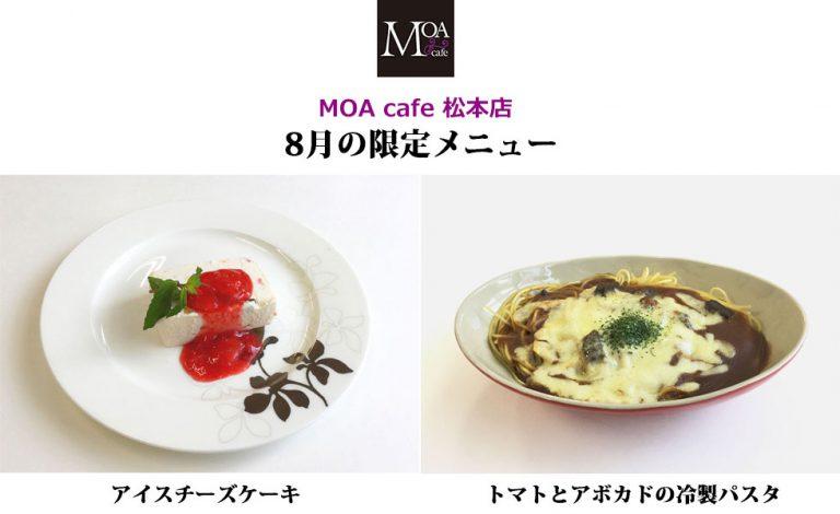 matsumoto_newmenu_8