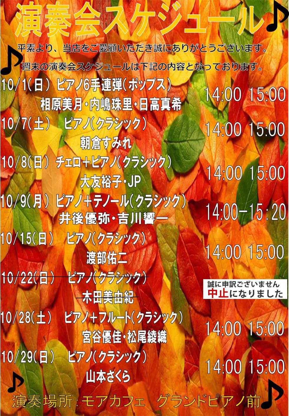 10月演奏会_02