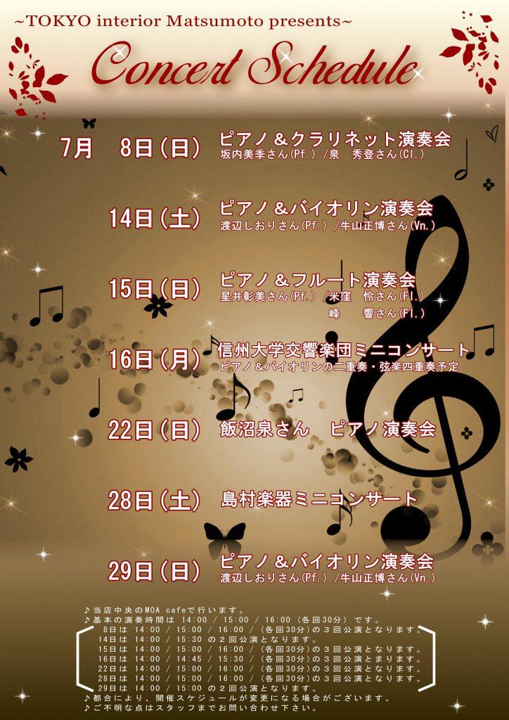matsumoto7