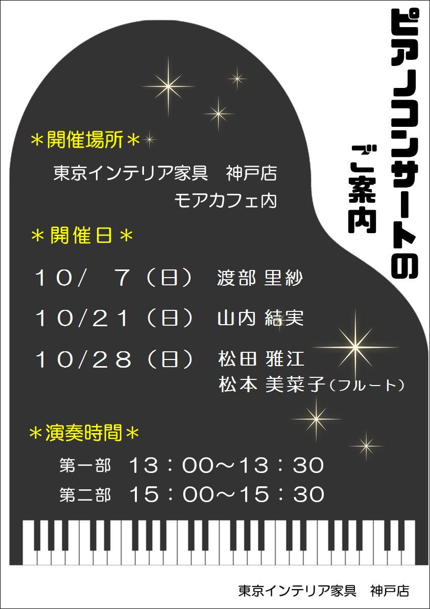 神戸店10月