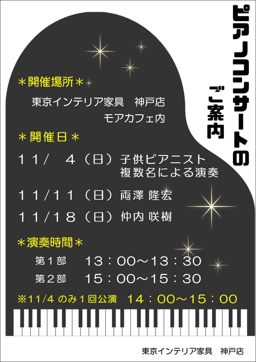 神戸店11月